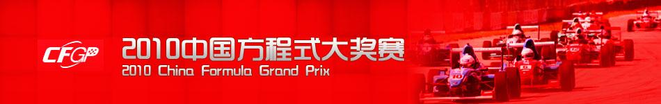 2010年中国方程式大奖赛
