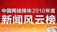 中国网络媒体新闻风云榜评选