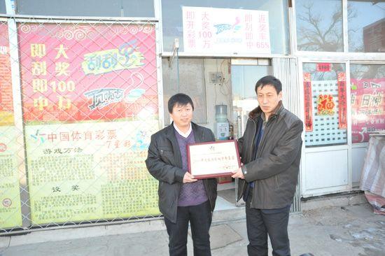 北京体彩中心副主任李毅为赵红兵颁奖