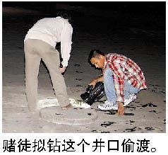 几名男女被截获后都十分狼狈,有人被揪出时满脸泥污。