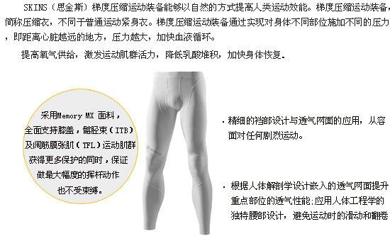 压缩长裤(白)