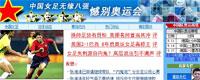 04年奥运-女足小组赛惨遭淘汰