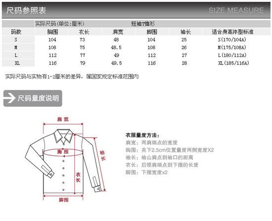 P2112PD023-386短袖