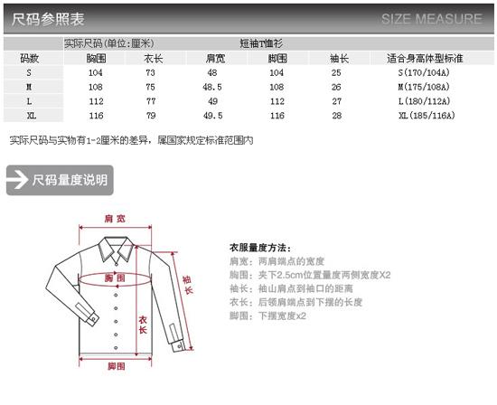 P2112PD023-816短袖