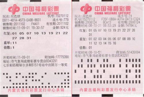 双色球隔45期中奖号仅差1枚 1人克隆揽头奖_彩票
