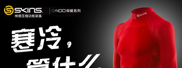 压缩保暖高领长袖上衣(红)