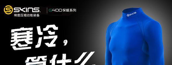 压缩保暖高领长袖上衣(蓝)