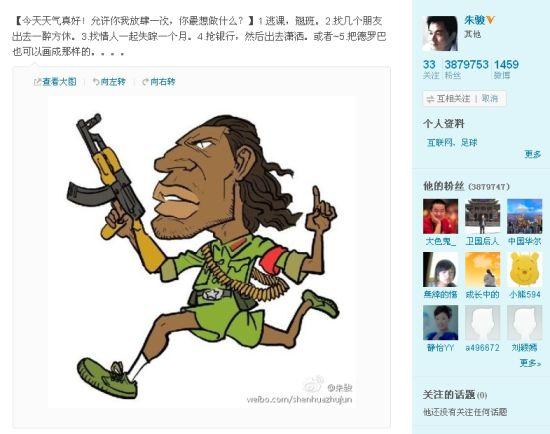 漫画揭示已拿到德罗巴肖像权?