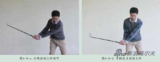 高尔夫7.5正确启动步骤图