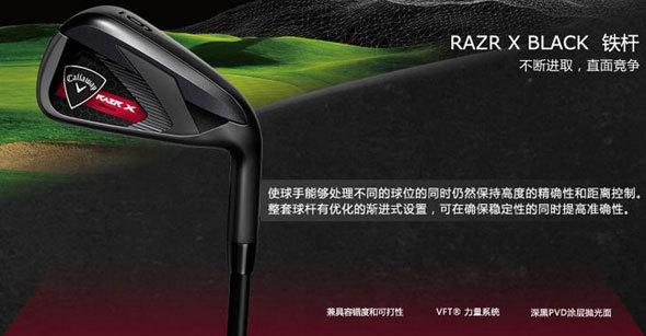 RAZR X BLACK 铁杆(钢)