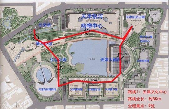 简介:   天津市文化中心是位于中国天津市河西区的市级行政文化中心。天津市文化中心四至范围为友谊路以东、隆昌路以西、乐园道以南、平江道以北的整个区域,总占地面积约90万平米。天津市文化中心的项目包括天津图书馆、天津博物馆、天津美术馆、天津大剧院、天津青少年活动中心、天津银河购物中心等。天津文化中心是一个集多种娱乐休闲文化场所于一体的充满温馨的大型现代文化中心。   本次活动的主题是通过银河公园、阳光乐园、天津大剧院、天津美术馆等9大景点,将绿色、健康、时尚、文化等现代生活理念感受传递给参与者,同时可口