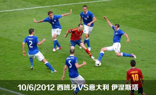 伊涅斯塔2010年对阵意大利