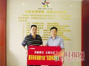 市体彩中心姚宏副主任(左)代表重庆体彩向市青基会捐款