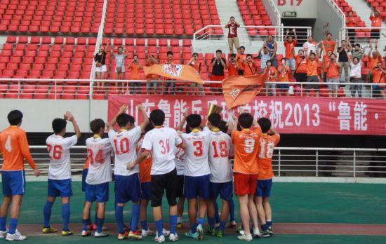 鲁能球员感谢潍坊球迷协会的球迷