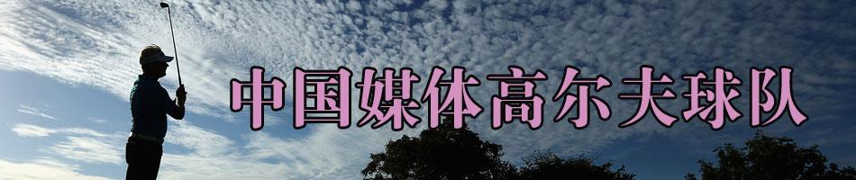 中国媒体高尔夫球队