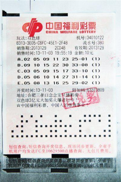 女士10元机选中1250万捐10万 神秘男陪兑奖(