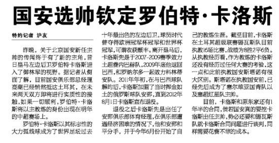 东方体育日报报道截屏