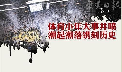 东莞日报2013体育大事记
