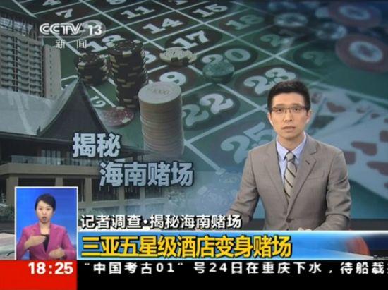 央视揭秘海南赌场(点击观看视频)