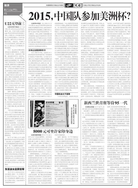 曝国足或取代日本征战2015美洲杯 无海归竟成优势
