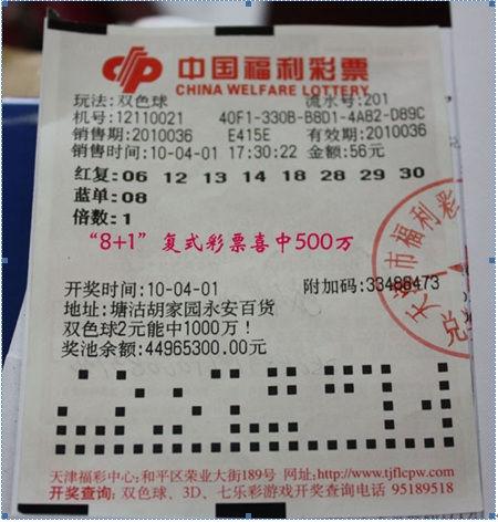 2010036期双色球500万大奖票面