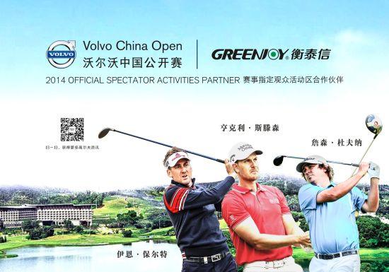 中国公开�_沃尔沃中国公开赛大揭秘