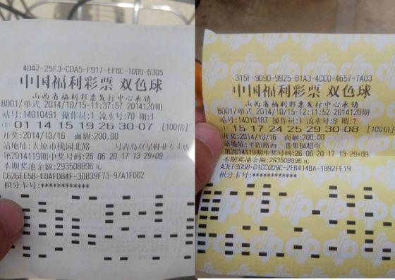新浪彩票专家证实山西福彩的确可买单注100倍(图)