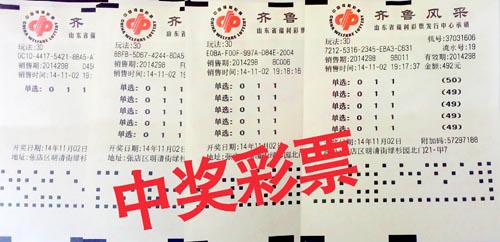 为赵先生带来79.56万元的中奖彩票)