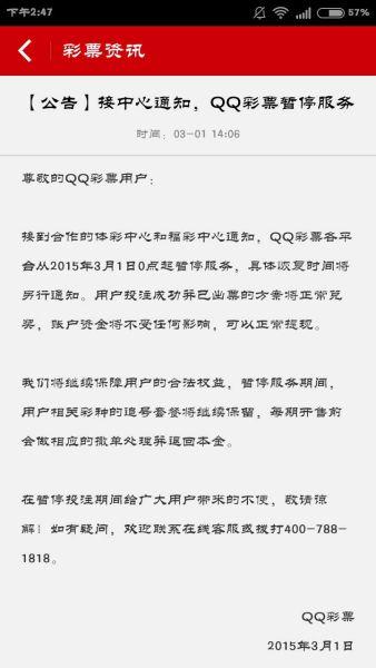 QQ彩票第三份停售公告
