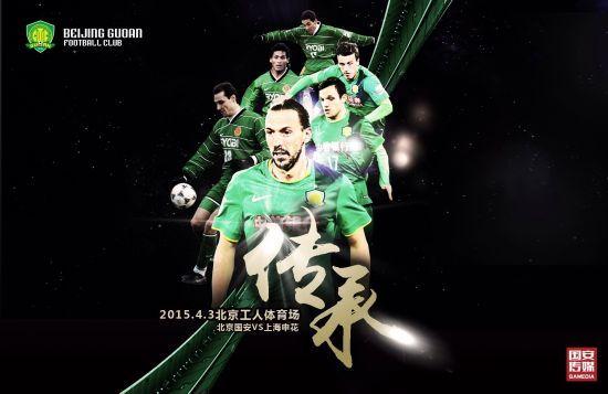 北京国安VS上海申花 海报