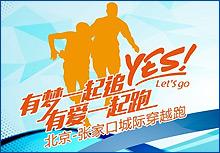 北京-张家口城际穿越跑