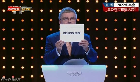 巴赫宣布北京获得2022年冬奥会主办权