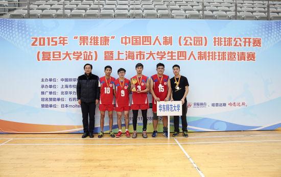 男子第二名华东师范大学队-2015年 果维康 中国四人制排球公开赛 复