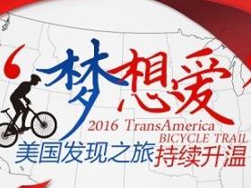 视频-2016美国发现之旅宣传片 挑战自我享运动乐趣