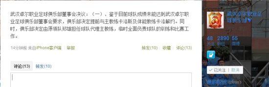 武汉卓尔官方宣布卡洛斯正式下课!