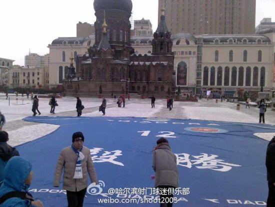 索菲亚教堂前的巨型毅腾球衣(图片来自:哈尔滨射门球迷俱乐部)