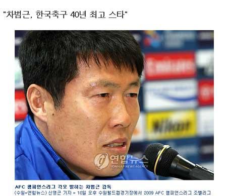 车范根成为韩国40年来最大足球明星朴智星名列第二