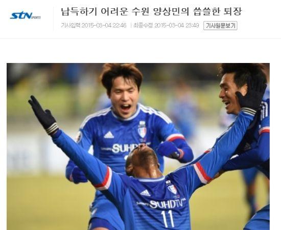 韩国媒体报道本场比赛