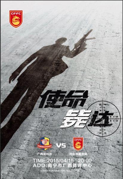 河北华夏幸福发布足协杯海报