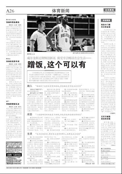 北京晨报专访威尔金斯
