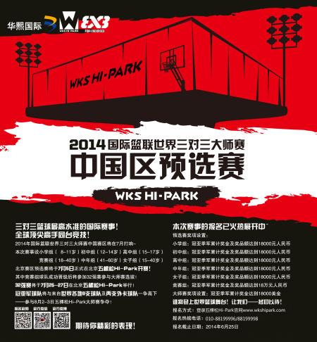 国际篮联3v3中国站比赛