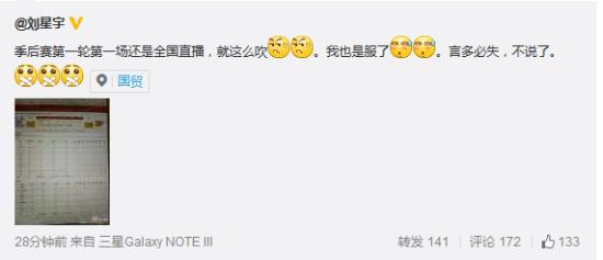 刘星宇微博吐槽裁判