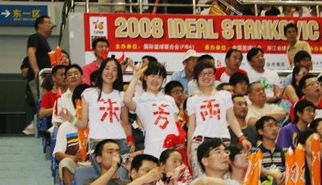 图文-[斯杯]中国男篮VS俄罗斯朱芳雨助威团