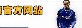切尔西2008中国之旅官方网站