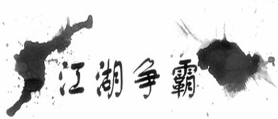 高尔夫英雄会-笑傲江湖北京站13日在雁栖湖举行