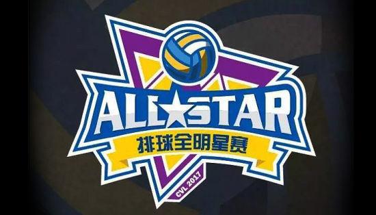 2017中国排球联赛·光明优倍全明星赛即将开幕