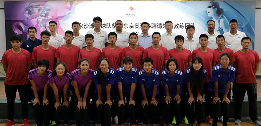 国家沙滩排球队备战东京奥运会聘请外籍教练团队