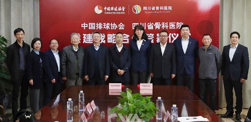 中国排球协会与四川省骨科医院达成共建战略合作