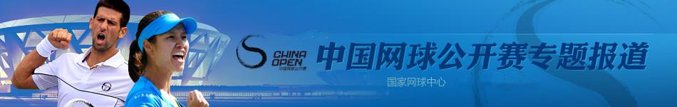 2014中国网球公开赛