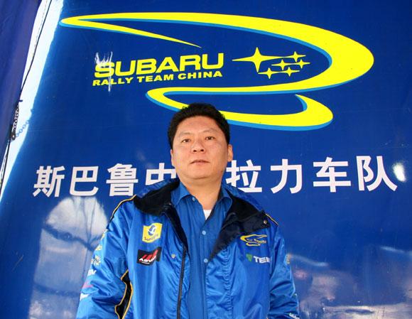 斯巴鲁中国车队经理姜琛:欣慰车队一直在进步(图)